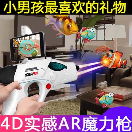 黑科技体感AR实景魔力枪,身临其境感受游戏世界