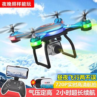 可折叠遥控航拍无人机,实时传输性能强大(可昼夜飞行)
