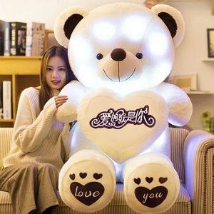 1.4米高可发光熊毛绒玩具,可定制专属于你的私人抱枕