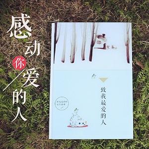 纸间流年定制书DIY相册,瞬间戳中ta的泪点