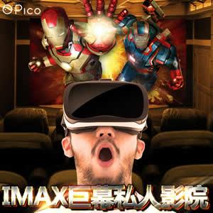 Pico1S VR眼镜智能一体机,一款可以让你游遍世界的眼镜