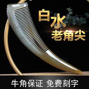 天然白水老牛角梳子,防脱发可按摩的梳子