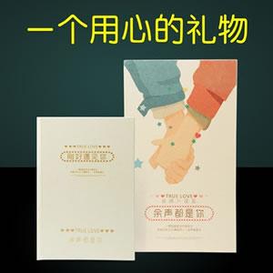 创意定制留声书相册礼盒,一本可以倾听爱情的书籍