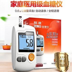 三诺家用全自动血糖测试仪,微量采血10秒出结果