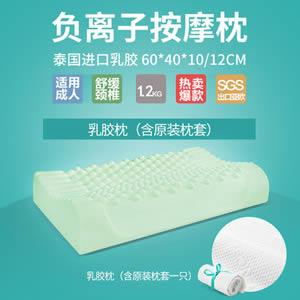 福满园泰国乳胶护颈枕,天然橡胶呵护你的颈椎