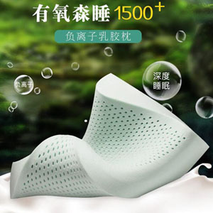 玺堡泰国进口乳胶枕头,高浓度负氧离子让你睡眠更健康