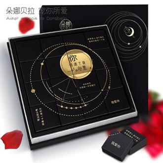 朵娜贝拉网红巧克力礼盒,送给女友最甜蜜的礼物