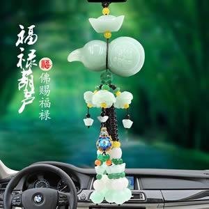 水晶葫芦平安汽车吊坠挂饰,高大上的创意车内吊坠